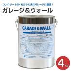 ガレージ&ウォール 4kg  (水性/コンクリート用浸透型クリア/アシュフォード)