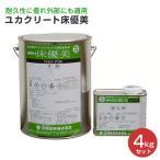 ユカクリート 床優美 4kgセット (弱溶剤型アクリルウレタン樹脂/大同塗料)