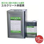 ユカクリート 床優美 15kgセット (弱溶剤型アクリルウレタン樹脂/大同塗料)