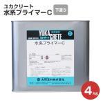 ユカクリート水系プライマーC 4kg(大同塗料/水性/床用/カチオン樹脂/コンクリート)