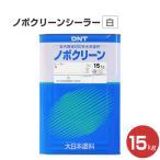 ノボクリーン シーラー 白 15kg (水性/下塗り/大日本塗料)