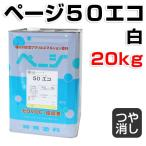 ページ50エコ 艶消し 白 20kg(環境対応形水性塗料)