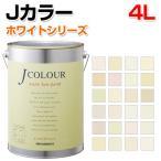 Jカラー 4L ホワイトシリーズ ペンキ 壁紙塗料 DIY 壁 ホワイト