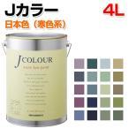 Jカラー 4L 日本色シリーズ(寒色系)