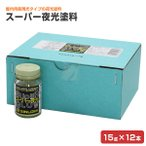 スーパー夜光塗料 15g×12本/箱 (シンロイヒ/アクリル樹脂系蓄光性夜光塗料)