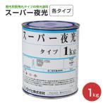 スーパー夜光 1KG (アクリル樹脂系蓄光性夜光塗料)