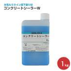 コンクリートシーラーW 1kg (水性ルミライン用下塗り材)