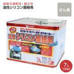油性シリコン屋根用  つやあり 銀黒 7L (カンペハピオ)