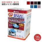油性シリコン屋根用 つやあり 各色 14L (カンペハピオ/塗料)