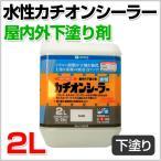 水性カチオンシーラー 2L 屋内外下塗り剤 (カンペハピオ/ペンキ/塗料)