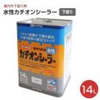 水性カチオンシーラー 14L 屋内外下塗り剤 (カンペハピオ/ペンキ/塗料)