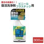 復活洗浄剤ビニールプラスチック用 300ml (カンペハピオ)