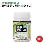 水性タイプ 塗料はがし剤 100ml (カンペハピオ/ペンキ/塗料)