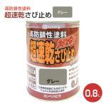 超速乾さび止め グレー 0.8L (カンペハピオ/ペンキ/塗料)