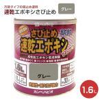 速乾エポキシさび止め グレー 1.6L (カンペハピオ/ペンキ/塗料)