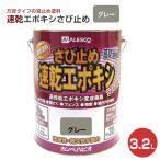 速乾エポキシさび止め グレー 3.2L (カンペハピオ/ペンキ/塗料)