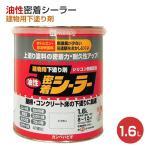油性密着シーラー 1.6L 建物用下塗り剤 (カンペハピオ)
