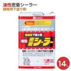 油性密着シーラー 14L 建物用下塗り剤 (カンペハピオ/ペンキ/塗料)