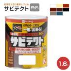 サビテクト 1.6L (超速乾上塗り兼用さび止め/カンペハピオ)