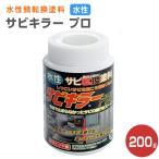 サビキラー プロ 200g (BAN-ZI/バンジ/PRO/水性錆転換塗料)
