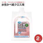 水性かべ紙クロス用 2L パウチ容器(カンペハピオ/水性塗料)