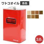 ワトコ オイル 各色 3.6L (サンドペーパー付き) (WATCO/オイルフィニッシュ/家具・工芸品・壁・建具用)