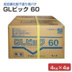 ヤヨイ化学 GLビック 60 16kg(4kg×4袋)