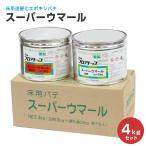 スーパーウマール 4kgセット (アトミクス/床用エポキシパテ)