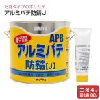 アルミパテ防錆J 主剤4KG+硬化剤80g セット