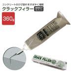 クラックフィラー 床用 360g (クラック補修材/ひび割れ補修/アシュフォードJ)