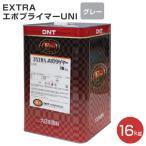 EXTRAエポプライマーUNI グレー 16kg (163813/大日本塗料/溶剤/下塗り/さび止め/屋根)