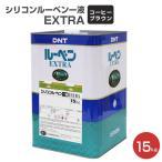 シリコンルーベンアルファ コーヒーブラウン 15kg(大日本塗料/トタンペイント/屋根/油性)