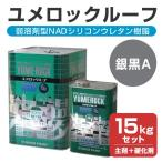 ユメロックルーフ 銀黒A 15kgセット (114-1031/ロックペイント)