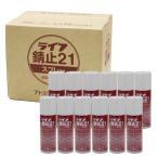 ライフ錆止21スプレー 400ml×12本(1ケース)(アトミクス/さび止め)