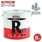 ローバル 5kg(ローバル/亜鉛めっき塗料/錆止め)