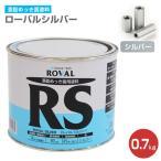 ローバルシルバー 0.7kg (ローバル/亜鉛めっき塗料/錆止め)