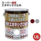 スーパー油性・エポキシさび止め 1.6L (サンデーペイント/錆止め塗料)