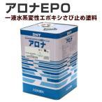 アロナEPO (アロナエポ) 16kg (大日本塗料/一液水系変性エポキシさび止め塗料)