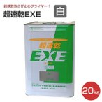 超速乾EXE 白 20kg (超速乾性さび止めプライマー/大同塗料)