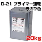 D-21 プライマー速乾 赤さび色 20kg (一般用さび止めペイント/大日本塗料)