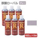 厚膜ローバルスプレー 420ml×6本  (ローバル/HR-420ML/ジンクリッチ/さび止めペイント)