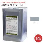 ネオプライマーCF グレー 14L (川上塗料/錆止め)