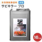 サビキラー プロ 16kg ( BAN-ZI バンジ PRO 水性錆転換剤 サビ止め さび止め )