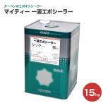 マイティー一液エポシーラー 15KG (弱溶剤エポキシシーラー)