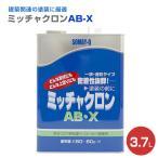 【正規品】ミッチャクロンAB-X 3.7L(密着プライマー 密着剤 染めQ/旧テロソン)