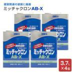 【正規品】 ミッチャクロン AB-X 3.7L×4本(1箱)(密着プライマー/密着剤/染めQ/旧テロソン)