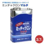 【正規品】 ミッチャクロンマルチ 3.7L(密着プライマー/密着剤/染めQテクノロジィ)