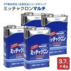 【正規品】 ミッチャクロン マルチ 3.7L×4本(1箱) (密着プライマー/密着剤/旧テロソン/染めQ)