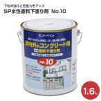 水性塗料下塗り剤 No.10 1.6L(サンデーペイント/屋外・屋内用/下塗り材/シーラー)