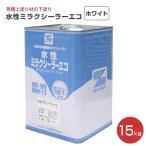 水性ミラクシーラーエコ ホワイト 15kg (エスケー化研)